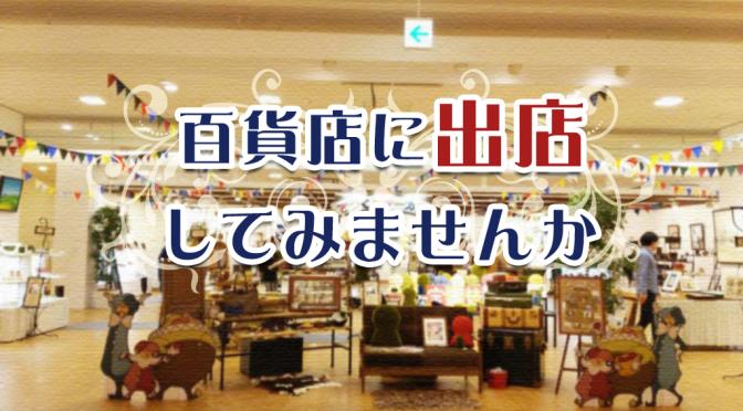 百貨店・ショッピングモール催事の募集