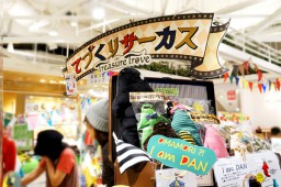 015-10Treasure Trove in 京都マルイ