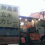無農薬玄米カレーコブカフェ