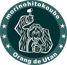森の人工房 Orang de Utan