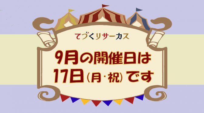 9月のてづくりサーカスは17日(月・祝)に開催します。
