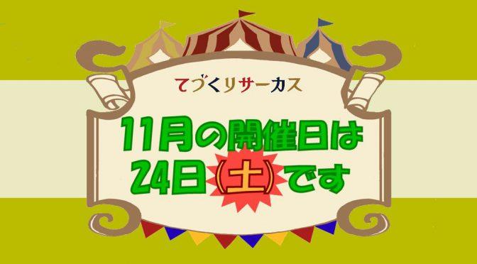 11月のてづくりサーカスは24日(土)に開催します。