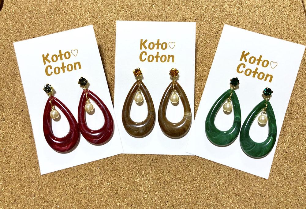 Koto♥Koton+e