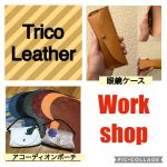 Trico Leather