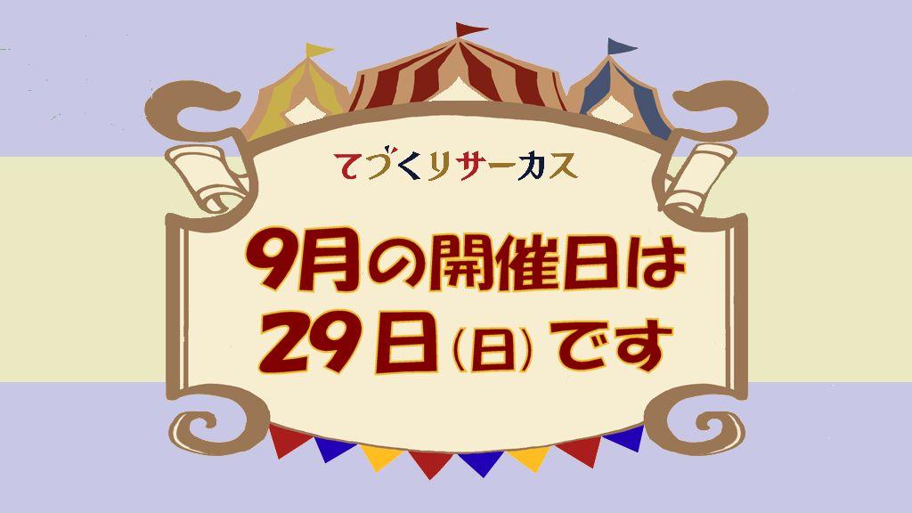 9月の開催日は29日(日)です