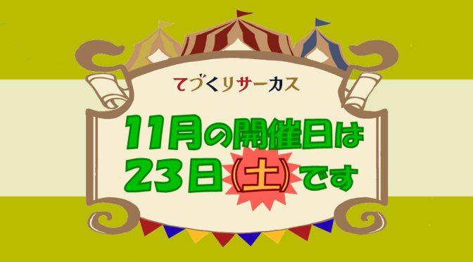 11月のてづくりサーカスは23日(土)に開催します。