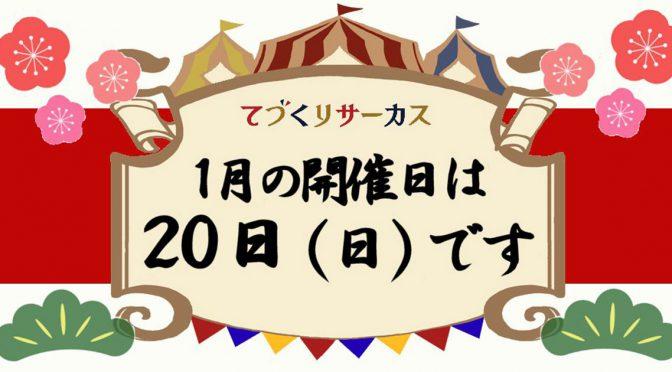 1月のてづくりサーカスは20日(日)に開催します。