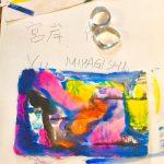 魂の光絵画家 Marmico☆