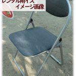 レンタル椅子