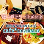 Cafe cocohane