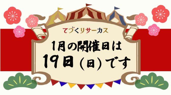 1月のてづくりサーカスは19日(日)に開催します。