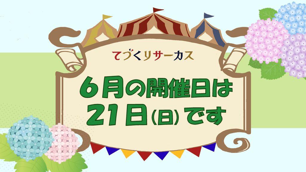 6月の開催日は21日(日)です