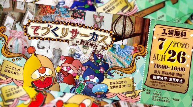 7月26日(日)てづくりサーカスin西宮神社開催いたします!