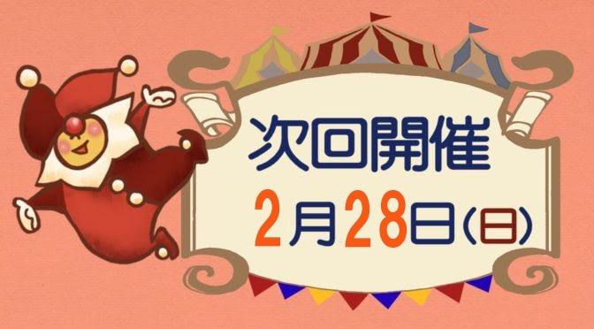 2月28日てづくりサーカス