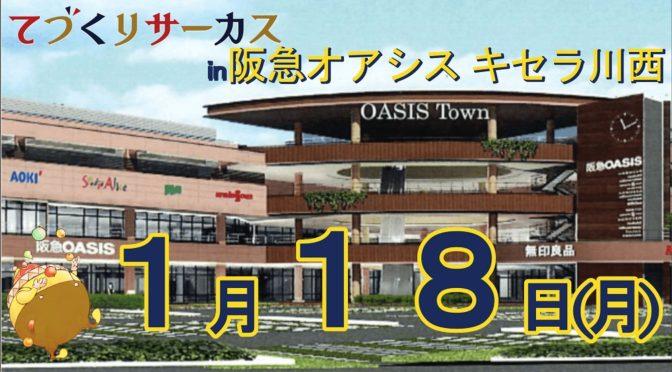 「てづくりサーカス㏌阪急オアシスキセラ川西」 開催のご案内