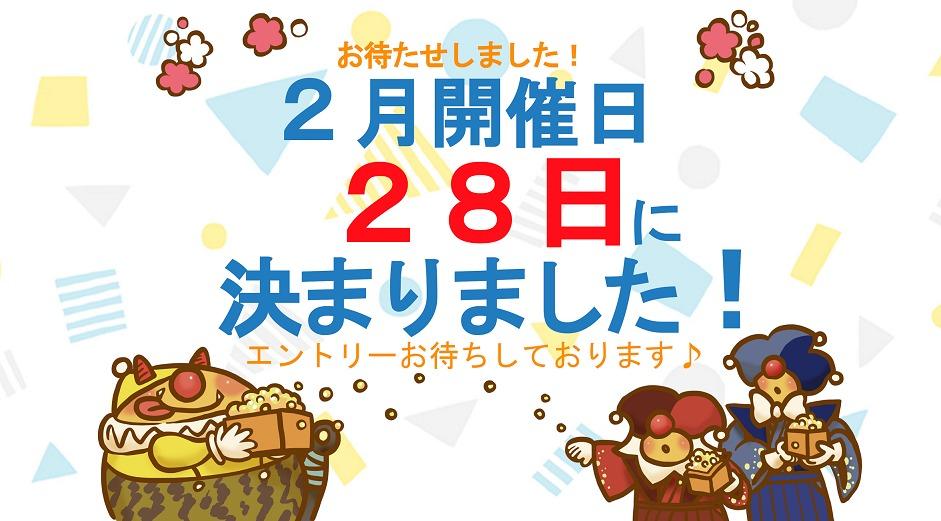 2月開催日お知らせ