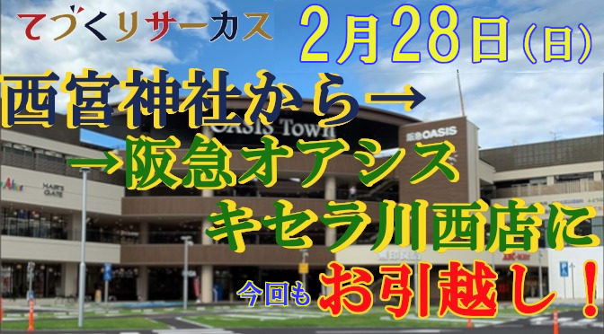 2月28日のてづくりサーカス開催場所変更のご案内