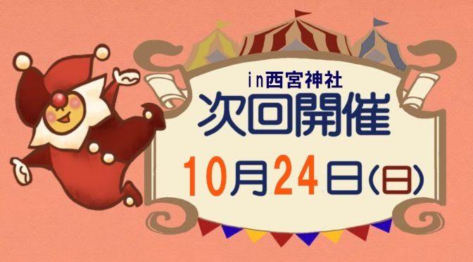 次回は「てづくりサーカス」10月24日(日)です
