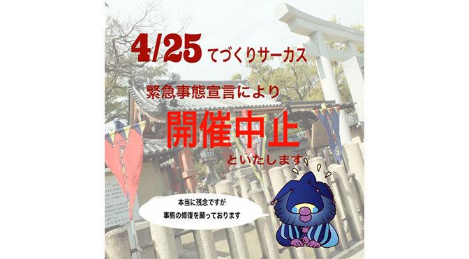 4月開催中止のお知らせ