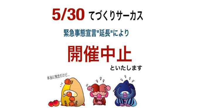 5月開催中止のお知らせ