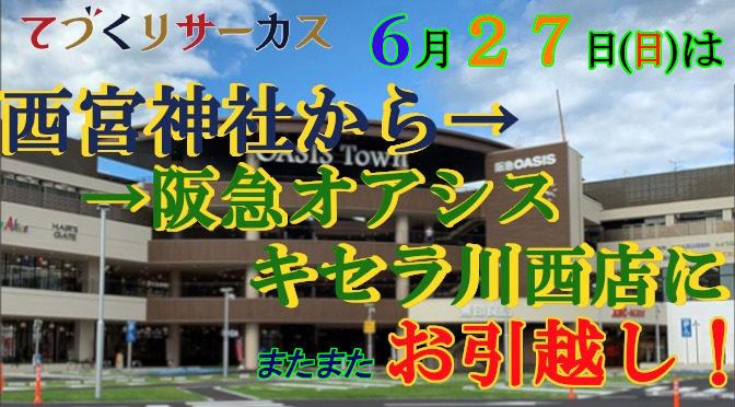 6月27日西宮神社で開催のてづくりサーカスに関して