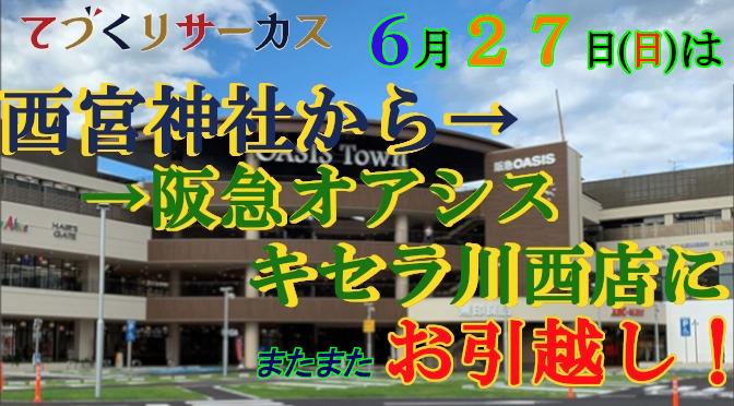 6月27日阪急オアシスキセラ川西店