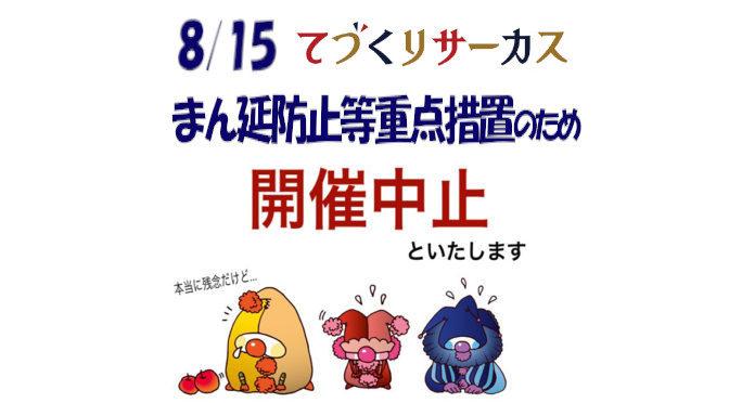 8月開催中止のお知らせ