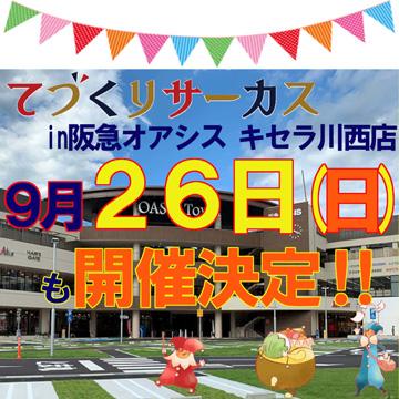 9月26日てづくりサーカス㏌阪急オアシス キセラ川西店開催のお知らせ