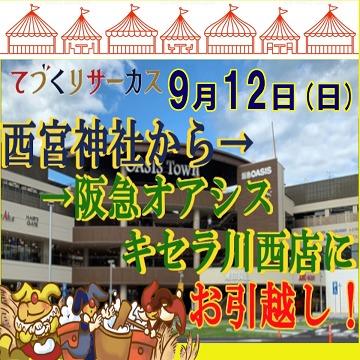 9月12日西宮神社で開催のてづくりサーカスに関して