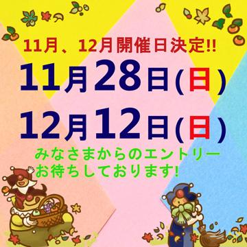 11月、12月開催日のご案内